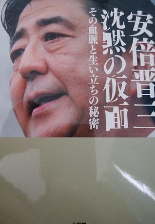 自民党: ある茨城人の見聞録